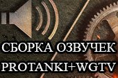 Сборник из 24 популярных озвучек с переключением в ангаре для World of tanks 1.0.1.1 WOT