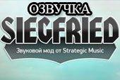 Немецкая озвучка Зигфрид (Siegfried) от Strategic Music для World of tanks 0.9.18 WOT