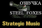Озвучка Steel Foxes - английская озвучка экипажа от Strategic Music для World of tanks 0.9.17.1 WOT