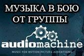 Эпическая музыка в бою от группы Audiomachine для World of tanks 1.3.0.0 WOT
