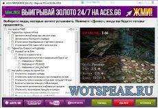 Сборка модов от ACES - модпак Тузов для World of tanks 0.9.16 WOT