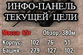 Информационная панель текущей цели для World of tanks 0.9.19.1.2 WOT (4 варианта)