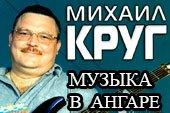 Замена музыки в ангаре на песни М.Круга для World of tanks 1.5.1.2 WOT