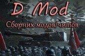 Минималистичный читерский модпак D Mod от Draug для World of tanks 1.0.2.1 WOT