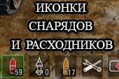 Красивые иконки снарядов и расходников для World of tanks 0.9.21.0.3 WOT