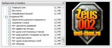 Модпак Zeus002 - лучшие моды от девушки для World of tanks 1.10.0.0 WOT