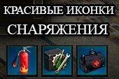 Улучшенные иконки снарядов и снаряжения для World of tanks 1.6.0.7 WOT