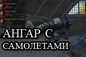 Ангар с самолетами для для World of tanks 0.9.21.0.1 WOT