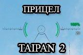 Аркадный и снайперский прицел Taipan-2 для World of tanks 1.6.1.4 WOT (2 варианта)