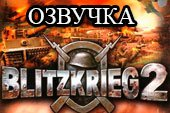 Озвучка экипажа с зрелище Blitzkrieg 0 в целях World of tanks 0.9.19.1.1 WOT