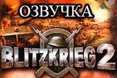 Озвучка экипажа из игры Blitzkrieg 2 для World of tanks 1.6.1.3 WOT
