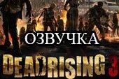 Озвучка экипажа фразами из игры Dead Rising 3 для World of tanks 0.9.21.0.3 WOT