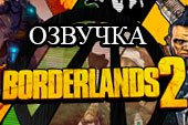 Озвучка по мотивам игры Borderlands 2 для World of tanks 1.4.1.2 WOT
