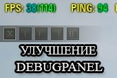 Расширенная настройка DebugPanel для World of tanks 1.2.0.1 WOT (4 варианта)