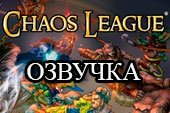 Озвучка экипажа из игры Chaos League для World of tanks 0.9.19.0.2 WOT