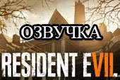 Озвучка экипажа и музыка из Resident Evil для World of tanks 0.9.21.0.3 WOT