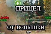 Снайперский и аркадный прицел от Вспышки для World of Tanks 1.5.0.4 WOT