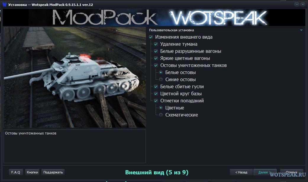 водспик9 15 0 1 ver7