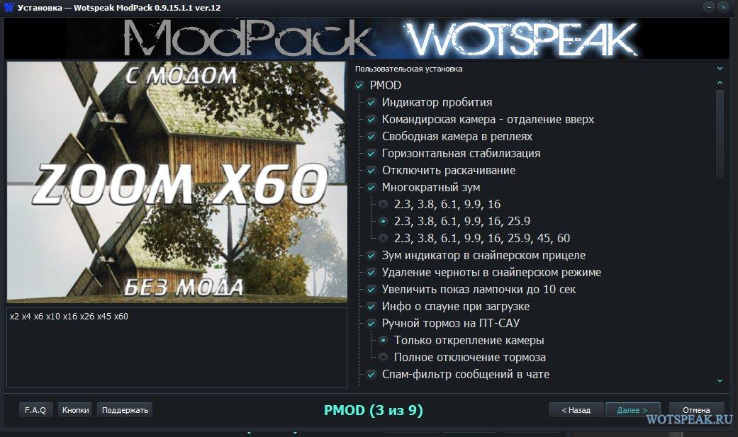 Читы/запрещенные моды World of Tanks 1.0 WOT - ВотСпик.ру.