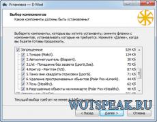 Минималистичный читерский модпак D Mod от Draug для World of tanks 0.9.17.0.3 WOT