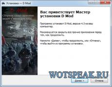 Минималистичный читерский модпак D Mod от Draug для World of tanks 0.9.18 WOT
