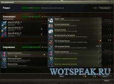 Улучшенные иконки снарядов и снаряжения для World of tanks 1.6.0.0 WOT