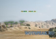 Расширенная настройка DebugPanel для World of tanks 1.6.0.7 WOT (4 варианта)