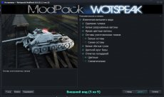 Сборка модов Wotspeak - модпак Вотспик для World of tanks 0.9.19.1.2 WOT