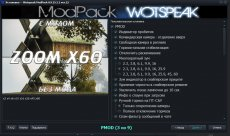Сборка модов Wotspeak - модпак Вотспик для World of tanks 1.8.0.1 WOT