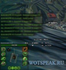 Прозрачная дамаг панель Neon для World of tanks 1.0.2.3 WOT (синий + зеленый варианты)