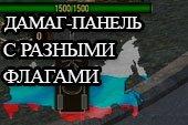 Прозрачная дамаг панель с флагами разных стран для World of tanks 0.9.17.0.2 WOT (57 вариантов)