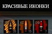 Улучшенные иконки снарядов, снаряжения и танкистов для World of tanks 0.9.21.0.3 WOT