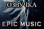 Эпическая музыка в игре для World of tanks 1.2.0.1 WOT (ангар + бой)