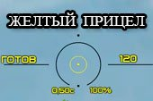 Лучший желтый прицел для World of tanks 1.6.0.1 WOT (RUS+ENG версии)