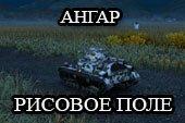 Вечерний ангар рисовое поле для World of Tanks 0.9.16 WOT