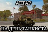 Праздничный ангар на день танкиста для World of tanks 0.9.17.0.2 WOT