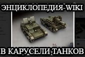 Энциклопедия-wiki в карусели танков и ветке исследований для World of tanks 1.6.1.4 WOT