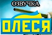 Украинская озвучка «Олеся» для World of tanks 1.6.1.3 WOT