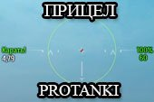 Простой и минималистичный прицел Протанки для World of tanks 1.6.1.4 WOT