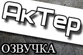 Озвучка экипажа от Актера для World of tanks 1.6.0.7 WOT (осторожно - много мата)