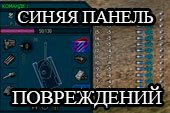 Синяя панель повреждений для World of tanks 0.9.19.1.2 WOT