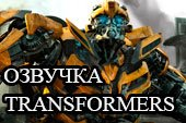 Озвучка экипажа из игры Transformers для World of tanks 1.5.0.2 WOT