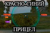Красно-синий прицел от Badboy78 для World of tanks 0.9.21.0.3 WOT