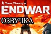 Озвучка экипажа из игры Tom Clancy's EndWar для World of tanks 1.6.1.3 WOT