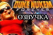Озвучка экипажа по мотивам игры Duke Nukem Forever (Reboot) для World of tanks 1.0 WOT