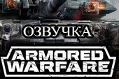 Озвучка экипажа из Armored Warfare для World of tanks 1.5.1.1 WOT