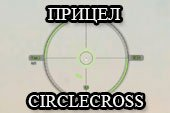 Удобный светло-зеленый прицел CircleCross для World of tanks 0.9.17.0.2 WOT (2 версии - ENG + RUS)
