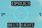 Новый прицел Blue Light для World of Tanks 0.9.19.0.2 WOT