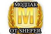 Сборка читов и модов от shefer - отличный модпак для World of tanks 0.9.17.0.1 WOT