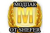 Сборка читов и модов от shefer - модпак для World of tanks 0.9.17.1 WOT